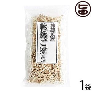 真常 沖縄県産 乾燥島ごぼう 50g×1袋 沖縄 人気 土産 乾燥野菜 熱湯で戻して簡単・便利な乾燥ごぼう 送料無料