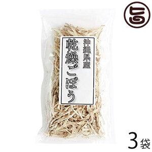 真常 沖縄県産 乾燥島ごぼう 50g×3袋 沖縄 人気 土産 乾燥野菜 熱湯で戻して簡単・便利な乾燥ごぼう 送料無料