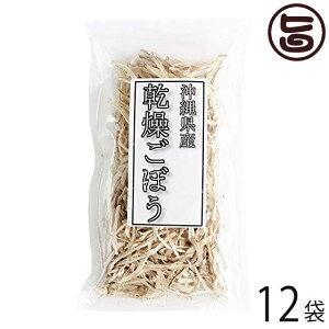 真常 沖縄県産 乾燥島ごぼう 50g×12袋 沖縄 人気 土産 乾燥野菜 熱湯で戻して簡単・便利な乾燥ごぼう 条件付き送料無料