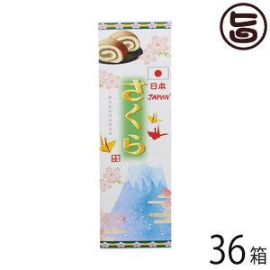 イソップ製菓 さくら大箱 富士山×36本 熊本県 人気 定番 土産 お菓子 和菓子 お土産 インバウンド 送料無料