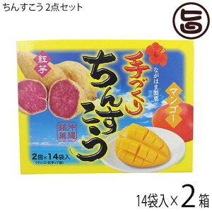 ながはま製菓 ちんすこう 2点セット 2個×14袋入り 紅芋&マンゴー×2箱 沖縄 人気 定番 土産 菓子 送料無料