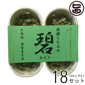 はとむぎ納豆本舗 醗酵 えだまめ 碧 35g×4カップ×18セット 北海道 土産 人気 納豆 発酵食品 葉酸豊富 健康パワー増強 健康食 条件付き送料無料