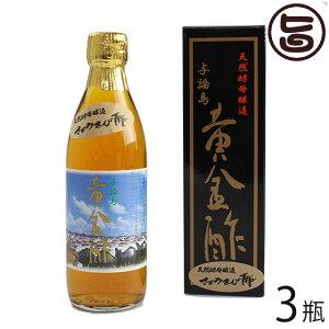 ヨロン島 黄金酢 360ml×3瓶 鹿児島県 人気 定番 土産 調味料 条件付き送料無料
