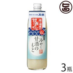 天領食品 夏季限定 冷やし甘酒のもと 500g×3本セット 岐阜県 飛弾名物 甘酒の素 米麹使用 アルコール0% 飲み方いろいろ 砂糖・糖類・食塩・保存料不使用 条件付き送料無料