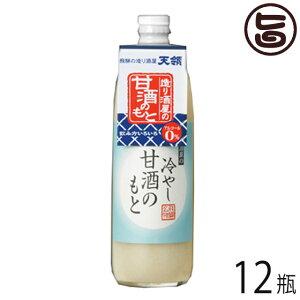 天領食品 夏季限定 冷やし甘酒のもと 500g×12本セット 岐阜県 飛弾名物 甘酒の素 米麹使用 アルコール0% 飲み方いろいろ 砂糖・糖類・食塩・保存料不使用 条件付き送料無料