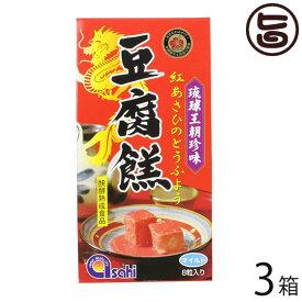 あさひ 紅あさひの豆腐よう マイルド 8粒(4粒×2カップ)×3P 沖縄 人気 定番 土産 珍味 沖縄の伝統的な珍味 送料無料