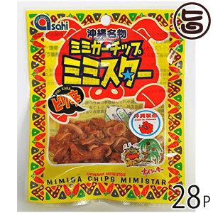 ピリ辛ミミガーチップ ミミスター 10g×28袋 沖縄 土産 沖縄土産 おつまみ おやつ 豚耳 珍味 送料無料