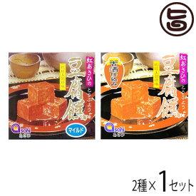 あさひ 豆腐よう 2種セット マイルド(4粒)・古酒仕込(3粒)×各1箱 沖縄 人気 定番 土産 珍味 送料無料