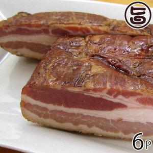 匠舎 生ハムみたいな手作りベーコン 200g×6P 北海道 人気 土産 惣菜 条件付き送料無料