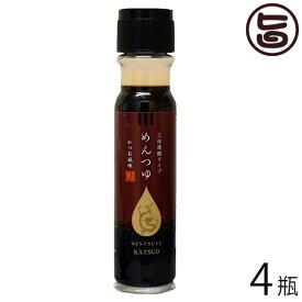 割烹とし めんつゆ かつお風味 200ml×4本 長崎県 人気 土産 調味料 和食の煮物やお吸い物などにも 条件付き送料無料