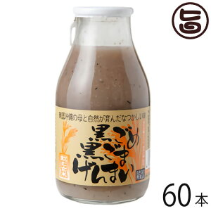 渡具知 黒ごめ黒ごまげんまい 200ml×60本 沖縄 人気 定番 土産 飲料 ドリンク 送料無料