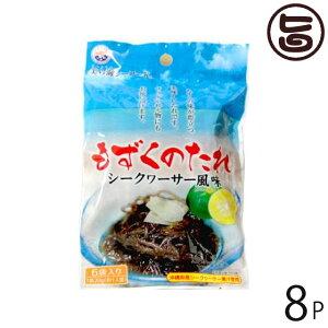 丸昇物産 もずくのタレ 小袋パック 120g(20g×6袋)×8袋 沖縄 人気 定番 土産 調味料 使い切りタイプでいつでも便利 もずくサラダや和え物にも 送料無料
