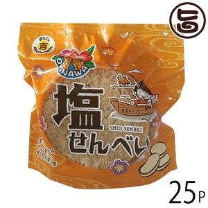 丸吉塩せんべい 塩せんべい 4枚入×25P 沖縄 人気 土産 菓子 おやつ つまみ 送料無料