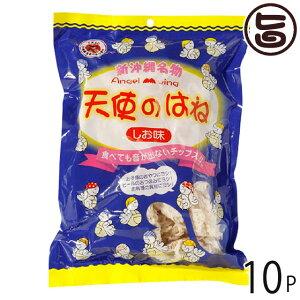 丸吉塩せんべい 天使のはね 塩味 30g×10袋 沖縄 人気 土産 菓子 おやつ つまみ 送料無料