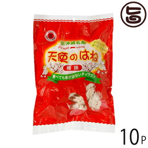 丸吉塩せんべい 天使のはね 梅味 30g×10袋 沖縄 人気 土産 菓子 おやつ つまみ 送料無料