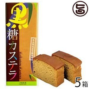沖縄農園 黒糖カステラ 300g×5箱 沖縄 土産 菓子 多良間島産黒糖と国産小麦使用 条件付き送料無料