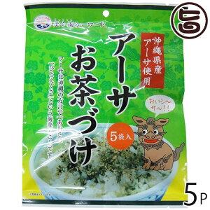 丸昇物産 アーサお茶づけ (4.2g×5袋入) ×5P 沖縄 土産 お茶づけの素 ミネラルたっぷりの海藻 朝食やお夜食 お土産に 送料無料