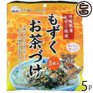 丸昇物産 もずくお茶づけ (5.3g×5袋入) ×5P 沖縄 土産 お茶づけの素 磯の風味が香るさっぱりとした味わい 朝食やお夜食 お土産に 送料無料