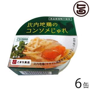 こまち食品 比内地鶏のコンソメじゅれ 85g×6缶セット 秋田県 土産 無添加のコンソメスープ ゼリー寄せ 条件付き送料無料