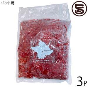 泰阜村ジビエ加工組合 ペット用 鹿肉 ミンチ 500g×3P 長野県 土産 ペットフード 南信州産 シカ肉 高タンパク 低脂肪の鹿肉は最高のごちそう 条件付き送料無料