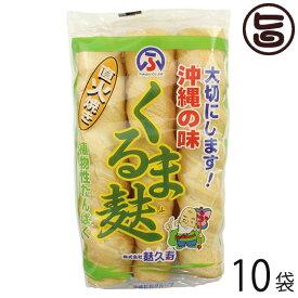 麩久寿 くるま麩 (大) 3本入り×10袋×1ケース 沖縄の味 低カロリー 車麩 沖縄 土産 条件付き送料無料