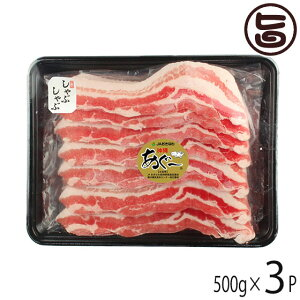 JAおきなわ あぐー 豚バラ しゃぶしゃぶ 500g×3P 沖縄 土産 豚肉 県産ブランド豚あぐー ご自宅用に 送料無料