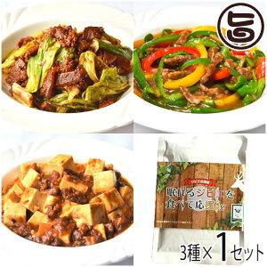 日本ジビエ振興協会 ジビエで中華セット 中華3種類セット 国産鹿肉 料理の素 惣菜 おかず 詰合せ 条件付き送料無料