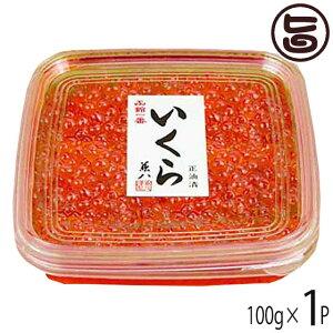 株式会社はるか いくら醤油漬 100g×1P 北海道 土産 お取り寄せ 味付き 国産 イクラ 北海道産鮭卵 魚醤の旨味 条件付き送料無料