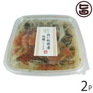 はるか 白い松前漬・紅鮭いくら入 200g×2P 北海道 土産 人気 惣菜 魚介漬け お取り寄せ 国産いくら 国産いか 条件付き送料無料