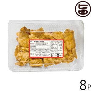 羽秀食品 あぶらかす 130g×8P 沖縄土産 沖縄 土産 人気 油かす 糖質制限 MEC食 送料無料