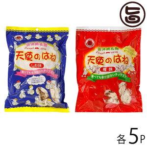 丸吉塩せんべい 天使のはね 塩味 梅味 30g×各5袋 沖縄 土産 菓子 音がでないチップス 送料無料