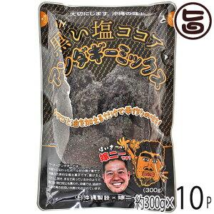 沖縄製粉 黒い塩ココア アンダギーミックス 300g×10P 沖縄の代表的な揚げ菓子 サーターアンダギー ミックス粉 嫁ニーコラボ 送料無料