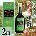 グルコサミン アセロラ黒酢 720ml×2本 条件付き送料無料 飲むお酢 沖縄