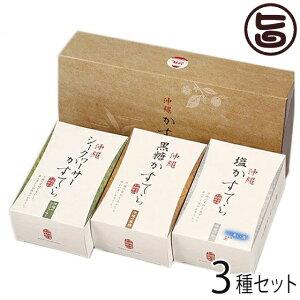 ギフト 黒糖カステラ 3点セット E-20 沖縄土産 沖縄 土産 人気 贈り物 琉球 黒砂糖 送料無料