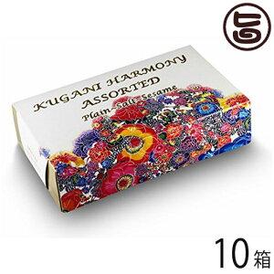 くがにちんすこう はーもにい 小箱 10個入×10箱 沖縄 土産 人気 甘い 条件付き送料無料