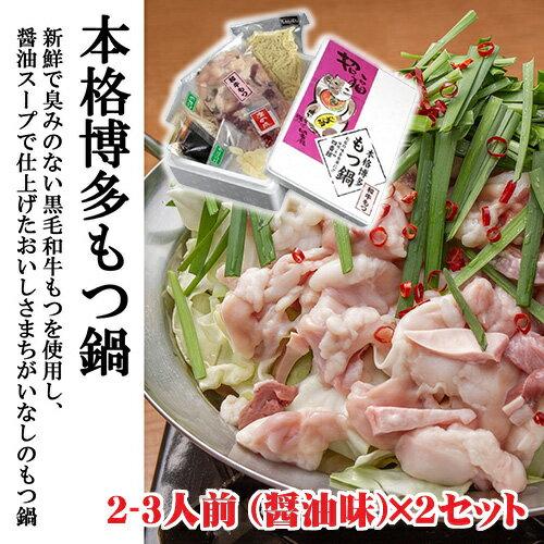 (黒毛和牛) 本格 博多もつ鍋 2〜3人前 (醤油味)×2セット 条件付き送料無料 福岡県 九州 専門店 人気 パーティーに