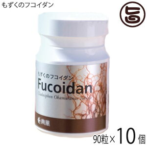 もずくのフコイダン 40.5g(450mg×90粒)×10個 沖縄 人気 サプリメント 健康管理 高純度 モズク 送料無料