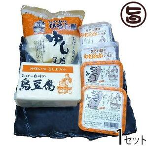 豆腐セット(ゆし豆腐・島豆腐・ジーマーミとうふ×2・タレ付きジーマーミとうふ×2) 沖縄 土産 人気 条件付き送料無料