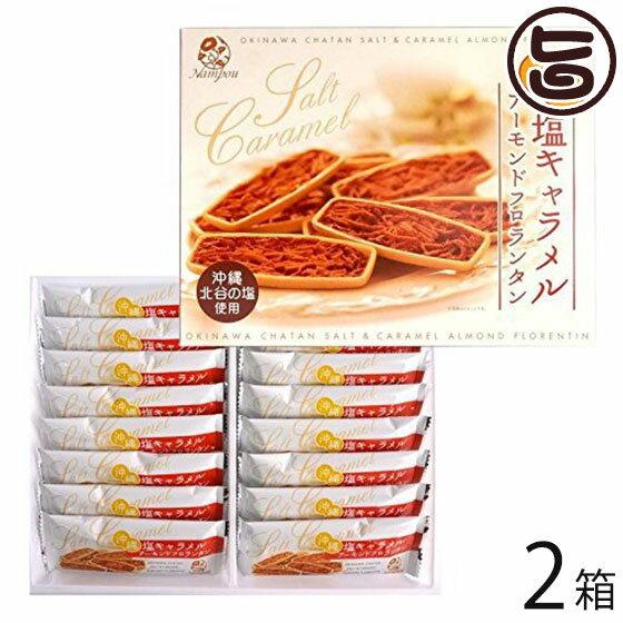 沖縄 塩キャラメル アーモンドフロランタン 16枚入×2箱 送料無料 沖縄 土産 定番 人気