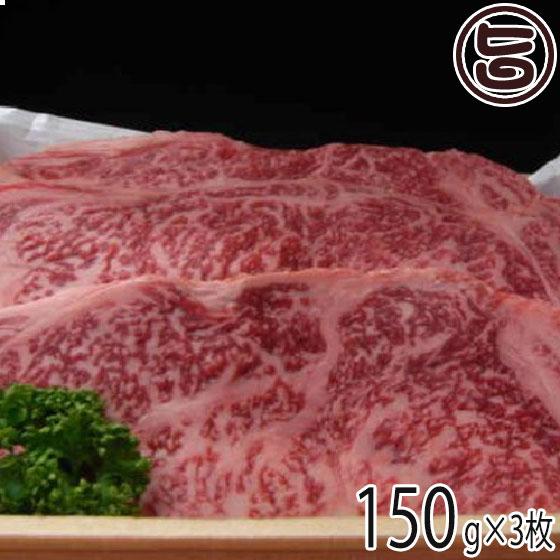 岩手和牛 A5等級 サーロイン ステーキ用 150g×3枚 条件付き送料無料 岩手県 東北 復興支援 人気 お肉