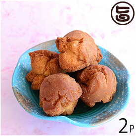 さーたーあんだぎー袋 黒糖 5個入り ×2袋 送料無料 沖縄 定番 人気 土産 お菓子 黒砂糖
