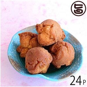 さーたーあんだぎー袋 黒糖 5個入り ×24袋 沖縄 定番 人気 土産 お菓子 黒砂糖 秘密のケンミンSHOW 送料無料