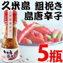 久米島産粗挽き島唐辛子 12g×5本 送料無料 沖縄 調味料 定番 土産