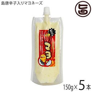 島マヨ (島唐辛子入りマヨネーズ) 150g×5本 沖縄 人気 土産 調味料 送料無料