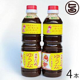 万能たれ ゆうな 4本 沖縄 手作り 地元 人気 土産 調味料 送料無料