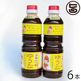 万能たれ ゆうな 6本 沖縄 手作り 地元 人気 土産 調味料 送料無料