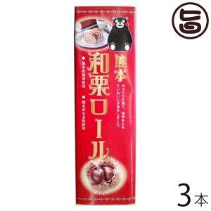 (大箱)熊本和栗ロール 3本 条件付 熊本 九州 名物 土産 条件付き送料無料