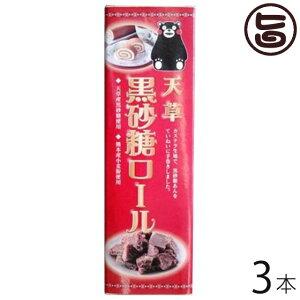 (大箱)天草黒砂糖ロール 3本 条件付 熊本 九州 名物 土産 条件付き送料無料