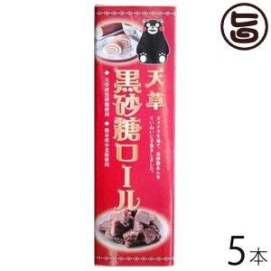 (大箱)天草黒砂糖ロール 5本 条件付 熊本 九州 名物 土産 条件付き送料無料