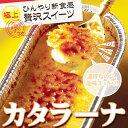 ギフト カタラーナ 70g×6個セット 条件付き送料無料 広島県 人気 スイーツ プリン